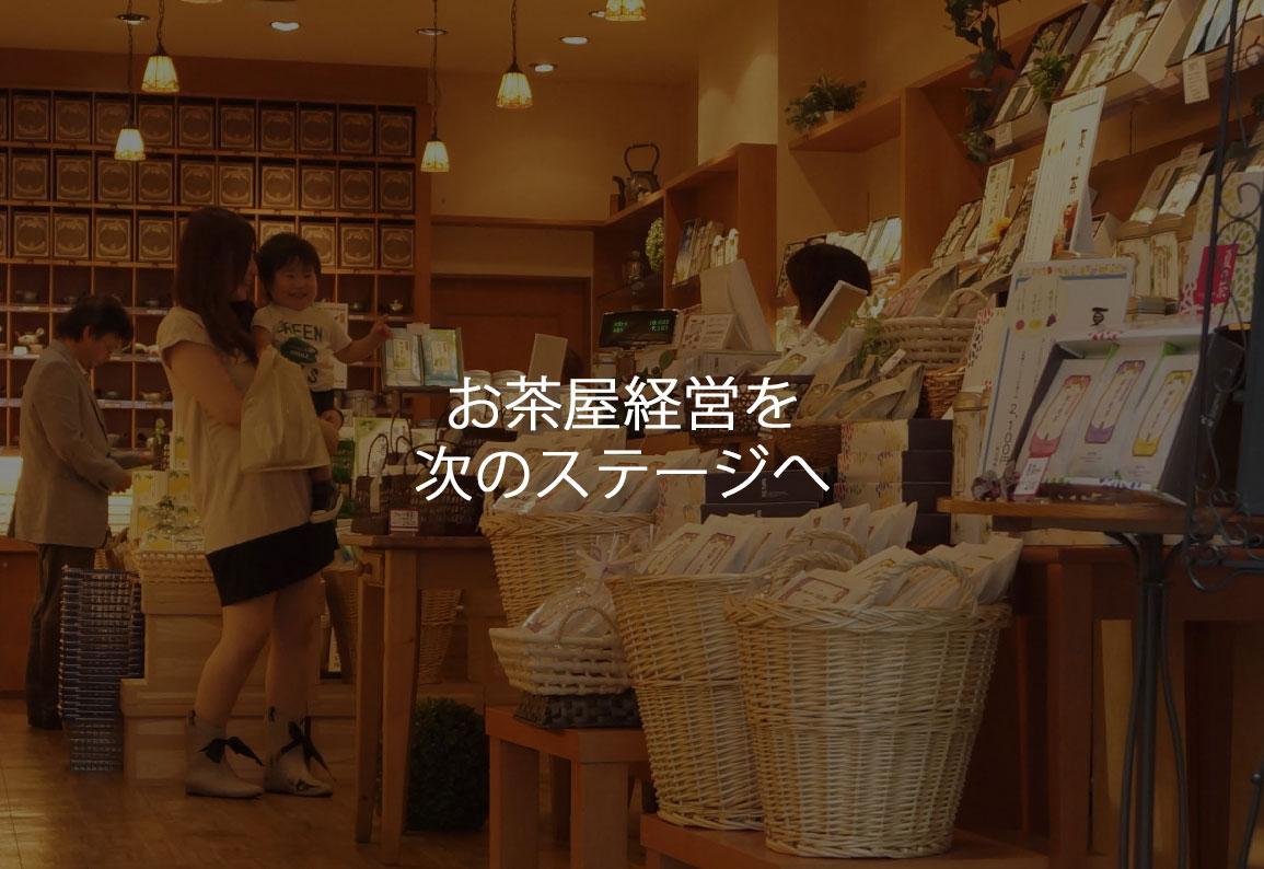お茶屋のposレジなら「茶文化再生パートナー事業」へ