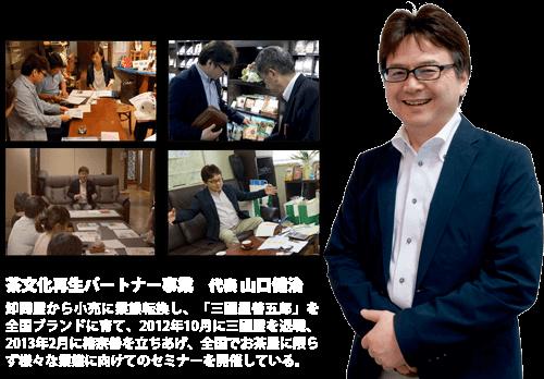 お茶屋の為のコンサルティング・コンサルタント【山口健治】